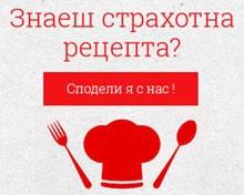 Качи рецепта в сайта на Иван Звездев