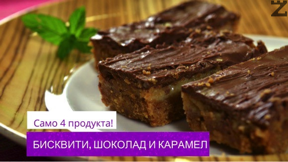 Бисквитена торта с шоколад и карамел