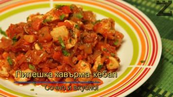 Пилешка кавърма - кебап