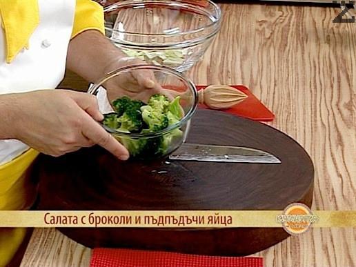 Бланшираме за минута броколите във вряща вода, в която сме добавили щипка захар и 1/2 ч.л. сол. След това ги потапяме в студена вода да изстинат и отцеждаме добре.