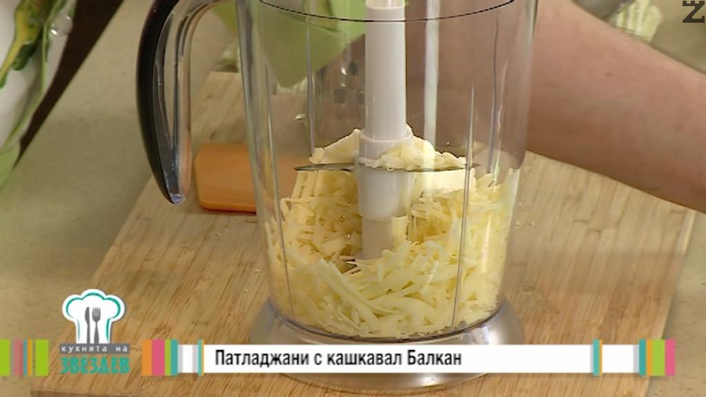 Киселото мляко се смесва с настърган на едро кашкавал. Слага се в робот и мели.