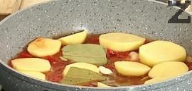 Виното се оставя да се изпари наполовина и тогава на дъното на тигана се редят нарязани на колелца картофи с дебелина 1 пръст.