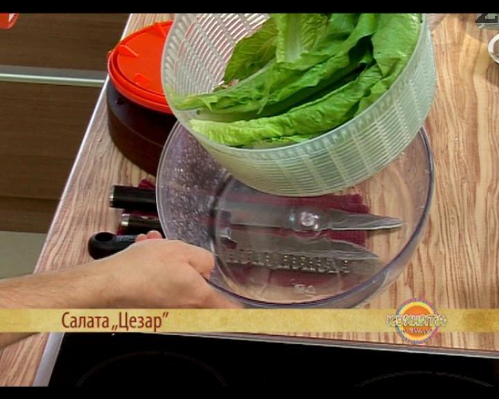 Измиваме и прехвърляме в центрофуга за зеленчуци листата на бяла маруля за да се подсушат, или се подсушават с кърпа. Нарязват се на едри парченца.