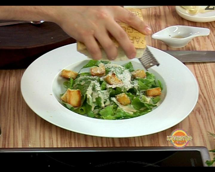 """Марулята се слага в подходяща чиния и полива със салатения дресинг. Поръсваме с кротони, настъргваме отгоре сирене """"Пармезан"""" и поднасяме салата """"Цезар""""."""